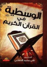 الوسطية في القرآن الكريم - على محمد الصلابى