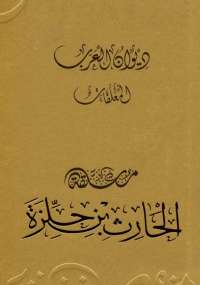 معلقة الحارث بن حلزة - الحارث بن حلزة