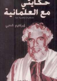 حكايتي مع العلمانية - إبراهيم شحبي