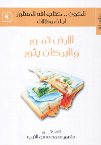 الكون. كتاب الله المنظور آيات ودلالات - المجلد التاسع - منصور محمد