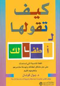 تحميل كتاب كيف تقولها لأطفالك ل بول كولمان pdf مجاناً | مكتبة تحميل كتب pdf