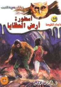 أسطورة أرض العظايا - د. أحمد خالد توفيق
