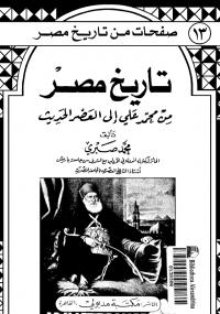 تاريخ مصر من محمد على إلى العصر الحديث - محمد صبري