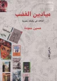 ميادين الغضب - حسين حمودة