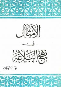 الأمثال فى نهج البلاغة - محمد الغروى