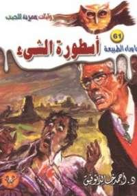 أسطورة الشئ - د. أحمد خالد توفيق