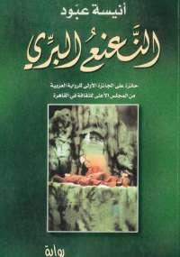 النَّعنع البَّري - أنيسة عبود