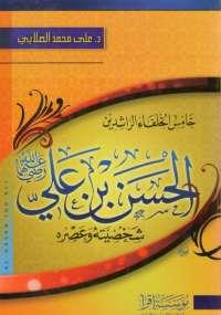 الحسن بن علي - على محمد الصلابى