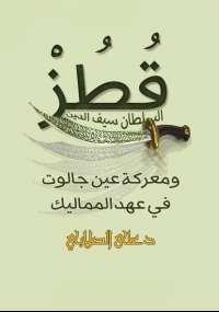 السلطان سيف الدين قطز ومعركة عين جالوت - على محمد الصلابى