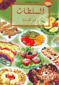 تحميل كتاب السلطات وفن تقديمها ل رشيدة أمهاوش pdf مجاناً | مكتبة تحميل كتب pdf