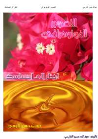 تحميل كتاب انظر إلى احساسك ل عبد الله الفارسي pdf مجاناً | مكتبة تحميل كتب pdf
