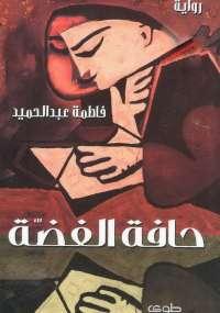 حافة الفضة - فاطمة عبد الحميد