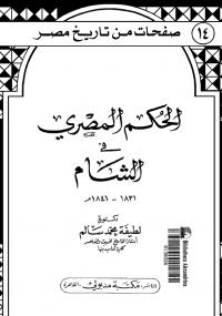 الحكم المصرى في الشام - لطيفة سالم