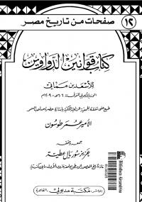 كتاب قوانين الدواوين - الأسعد بن مماتي