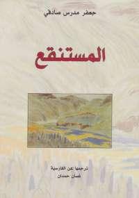 المستنقع - جعفر صادقي