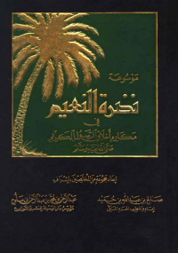 مقدمة موسوعة نضرة النعيم - مجموعة مؤلفين