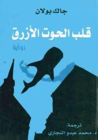 قلب الحوت الأزرق - جاك بولان