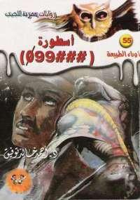 أسطورة 099 - د. أحمد خالد توفيق
