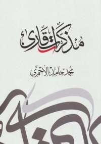 مذكرات قارئ - محمد الأحمري