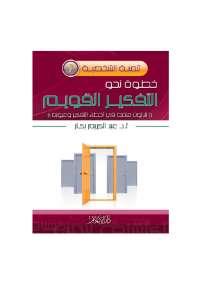 خطوة نحو التفكير القويم - عبد الكريم بكار