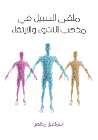 ملقى السبيل في مذهب النشوء والإرتقاء - إسماعيل مظهر