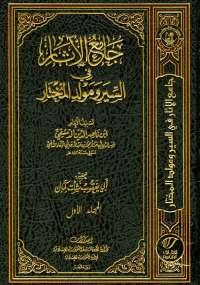 جامع الأثار في السير ومولد المختار - المجلد الأول - ابن ناصر الدين الدمشقي