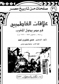 علاقات الفاطميين فى مصر بدول المغرب - حسن خضيري