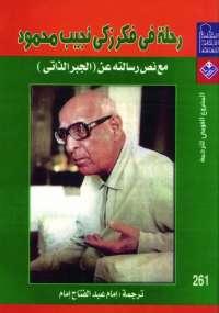 الجبر الذاتى - زكي نجيب محمود