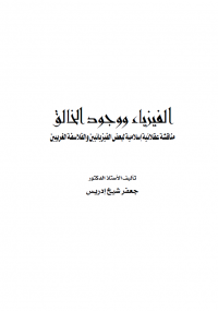 تحميل كتاب الفيزياء ووجود الخالق ل جعفر إدريس pdf مجاناً | مكتبة تحميل كتب pdf