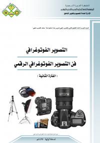فن التصوير الفوتوغرافي الرقمي - المؤسسة العامة للتعليم الفني والتدريب المهني