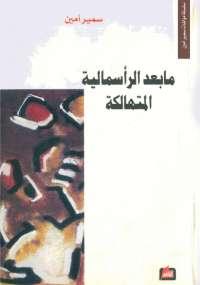 تحميل كتاب ما بعد الرأسمالية المتهالكة ل سمير أمين pdf مجاناً | مكتبة تحميل كتب pdf