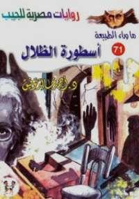 أسطورة الظلال - د. أحمد خالد توفيق