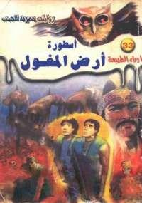 أسطورة أرض المغول - د. أحمد خالد توفيق