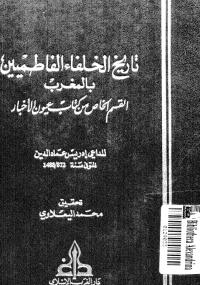 تحميل كتاب تاريخ الخلفاء الفاطميين بالمغرب ل محمد اليعلاوي pdf مجاناً | مكتبة تحميل كتب pdf