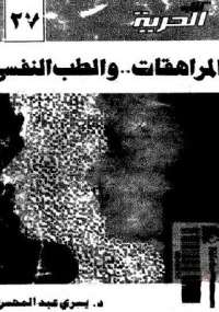 المراهقات والطب النفسى - يسرى عبد المحسن