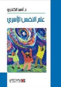 علم النفس الأسري - أحمد الكندري