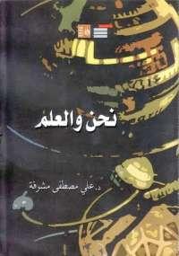 نحن والعلم - على مصطفى مشرفة