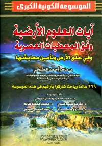 الموسوعة الكونية الكبرى - المجلد الثالث - ماهر أحمد الصوفي