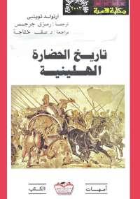 تاريخ الحضارة الهلينية - أرنولد توينبى