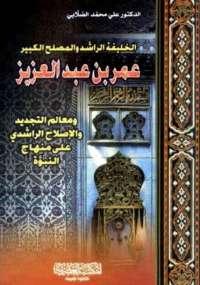 الخليفة الراشد والمصلح الكبير عمر بن عبد العزيز - على محمد الصلابى