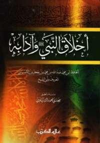 أخلاق النبي صلى الله عليه وسلم وآدابه - الحافظ الأصبهاني