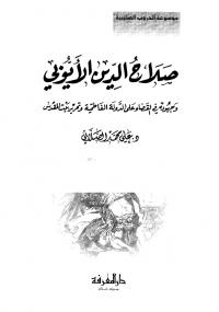 صلاح الدين الأيوبي - على محمد الصلابى