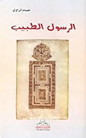 الرسول الطبيب - حسام الراوى