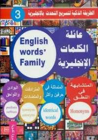 عائلة الكلمات الأنجليزية - فهد عوض الحارثى
